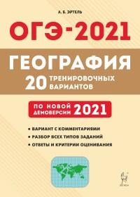 Эртель ОГЭ 2021 География 20 тренировочных вариантов купить
