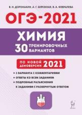 Доронькин ОГЭ 2021 Химия 30 тренировочных вариантов купить