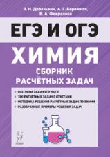 Доронькин Химия ЕГЭ ОГЭ 9-11 класс сборник расчетных задач купить