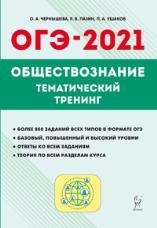 Чернышева ОГЭ 2021 Обществознание тематический тренинг купить