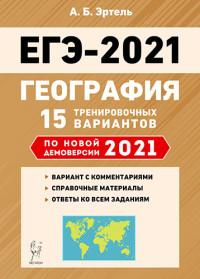Эртель ЕГЭ 2021 География 15 тренировочных вариантов купить