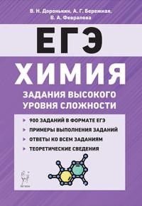 Доронькин Химия ЕГЭ задания высокого уровня сложности купить
