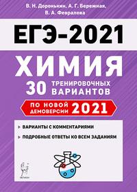 Доронькин ЕГЭ 2021 Химия 30 вариантов купить