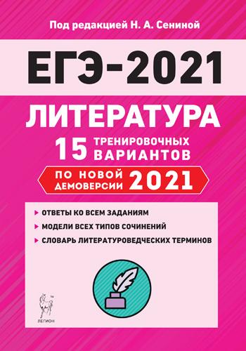 Гарькавская ЕГЭ 2021 Литература 15 тренировочных вариантов купить