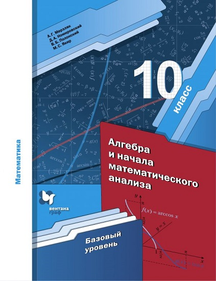 Мерзляк Алгебра начала математического анализа 10 класс учебник купить