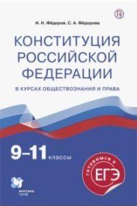 Федоров Конституция Российской Федерации ЕГЭ 9-11 класс купить