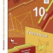 Мерзляк Геометрия 10 класс учебник базовый уровень купить