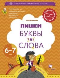 Кузнецова Пишем буквы и слова рабочая тетрадь 6-7 лет купить