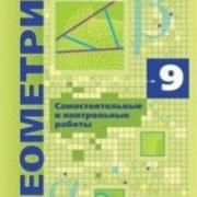 Мерзляк Геометрия 9 класс самостоятельные контрольные работы купить