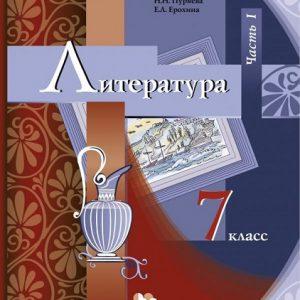 Москвин Литература 7 класс учебник часть 1 купить