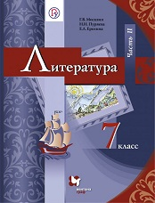 Москвин Литература 7 класс учебник часть 2 купить