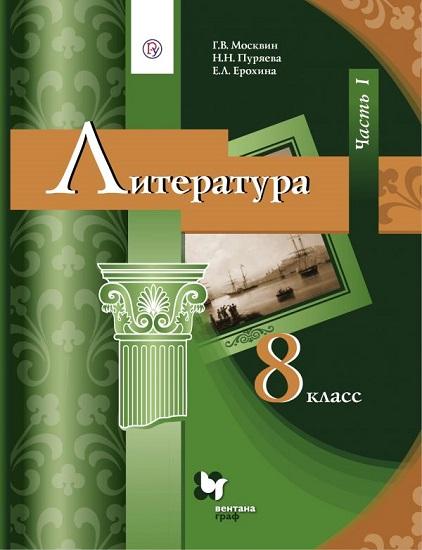 Москвин Литература 8 класс учебник часть 1 купить