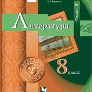 Москвин литература 8 класс учебник часть 2 купить