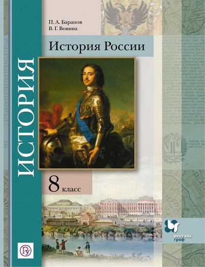 Баранов История России 8 класс учебник купить
