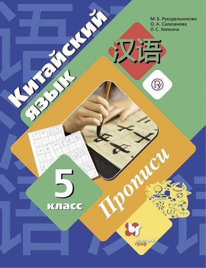 Рукодельникова Китайский язык 5 класс прописи купить