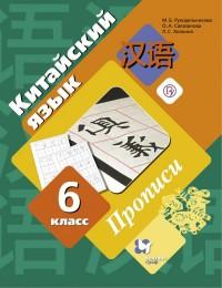 Рукодельникова Китайский язык 6 класс прописи купить