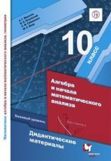 Мерзляк Алгебра 10 класс дидактические материалы купить