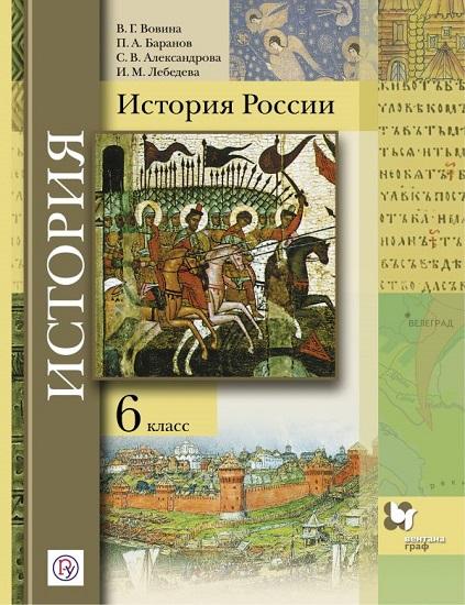 Баранов История России 6 класс учебник купить