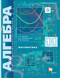 Мерзляк алгебра начала математического анализа 11 класс учебник купить
