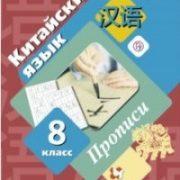 Рукодельникова Китайский язык 8 класс прописи купить