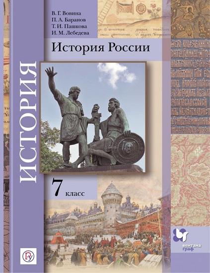 Баранов История России 7 класс учебник купить