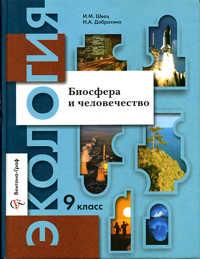 Швец Экология 9 класс учебник купить биосфера и человечество