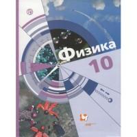 Хижнякова Физика 10 класс учебник купить базовый углубленный