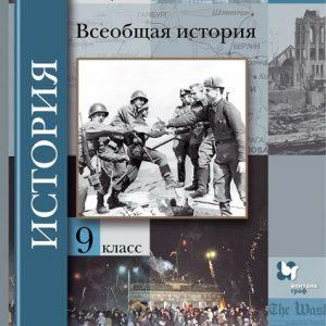 Хейфец История 9 класс учебник купить всеобщая история