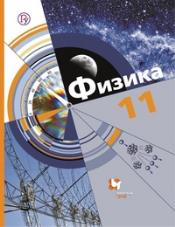 Хижнякова Физика 11 класс учебник купить базовый углубленный