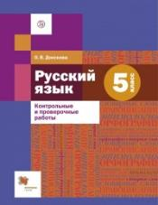 Донскова Русский язык 5 класс контрольные проверочные работы купить