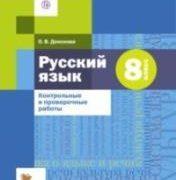 Донскова Русский язык 8 класс контрольные проверочные работы купить