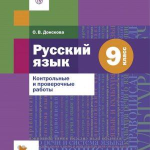 Донскова Русский язык 9 класс контрольные работы купить