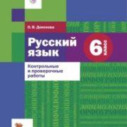 Донскова Русский язык 6 класс контрольные проверочные работы купить