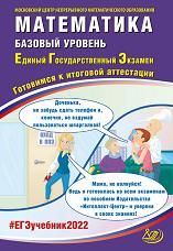Ященко ЕГЭ 2022 математика базовый уровень готовимся к итоговой аттестации купить