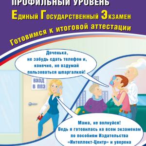Ященко ЕГЭ 2022 математика профильный аттестация купить