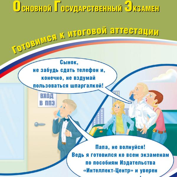 ОГЭ 2022 русский язык готовимся к аттестации Драбкина купить