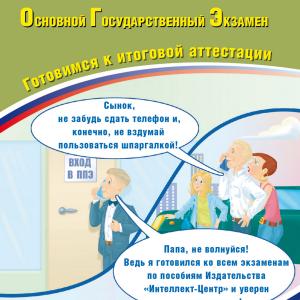 ОГЭ 2022 математика готовимся к аттестации Ященко купить