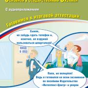 ОГЭ 2022 французский язык готовимся к аттестации Фоменко купить