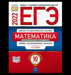 Ященко ЕГЭ 2022 математика профильный уровень 10 вариантов купить ФИПИ