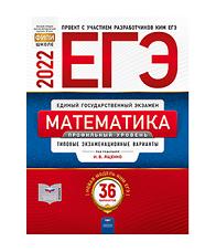Ященко ЕГЭ 2022 математика профильный уровень 36 вариантов купить