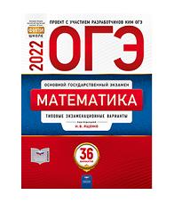 Ященко ОГЭ 2022 математика 36 вариантов ФИПИ купить